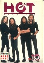 도서 이미지 - 핫뮤직(HOT MUSIC) 1991년10월호