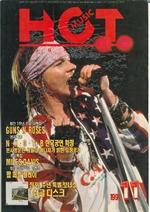 도서 이미지 - 핫뮤직(HOT MUSIC) 1991년11월호