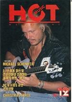 도서 이미지 - 핫뮤직(HOT MUSIC) 1991년12월호