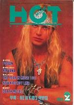 도서 이미지 - 핫뮤직(HOT MUSIC) 1992년2월호
