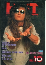 도서 이미지 - 핫뮤직(HOT MUSIC) 1992년10월호