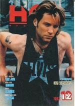 도서 이미지 - 핫뮤직(HOT MUSIC) 1992년12월호