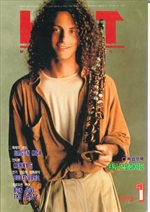 도서 이미지 - 핫뮤직(HOT MUSIC) 1993년1월호
