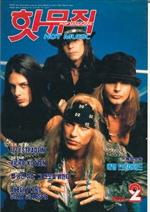 도서 이미지 - 핫뮤직(HOT MUSIC) 1993년2월호
