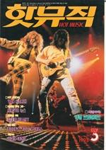 도서 이미지 - 핫뮤직(HOT MUSIC) 1993년3월호