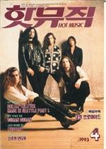 도서 이미지 - 핫뮤직(HOT MUSIC) 1993년4월호