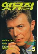 도서 이미지 - 핫뮤직(HOT MUSIC) 1993년5월호