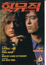 도서 이미지 - 핫뮤직(HOT MUSIC) 1993년6월호