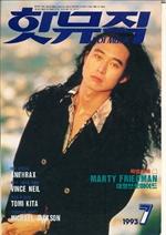 도서 이미지 - 핫뮤직(HOT MUSIC) 1993년7월호