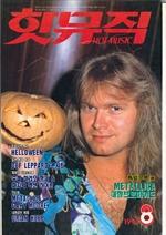 도서 이미지 - 핫뮤직(HOT MUSIC) 1993년8월호