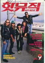 도서 이미지 - 핫뮤직(HOT MUSIC) 1993년9월호