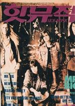 도서 이미지 - 핫뮤직(HOT MUSIC) 1993년10월호