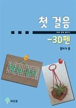 도서 이미지 - 첫 걸음(취미 쉽게 배우기): 3D펜