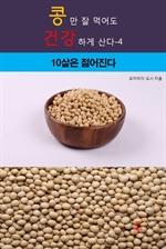 도서 이미지 - 콩만 잘먹어도 건강하게 산다 4