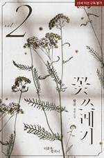 도서 이미지 - 꽃쓰레기