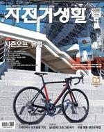 도서 이미지 - 자전거생활 2020년 12월