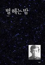 도서 이미지 - 별헤는 밤