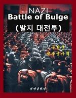 도서 이미지 - Battle of Bulge (발지 대전투)