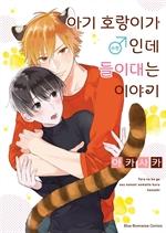도서 이미지 - [BL] [비비] 아기 호랑이가 ♂(수컷)인데 들이대는 이야기