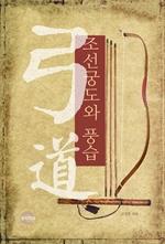 도서 이미지 - 조선궁도와 풍습