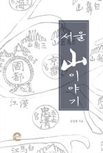 도서 이미지 - 서울 산 이야기