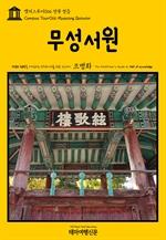 도서 이미지 - 캠퍼스투어066 전북 정읍 무성서원 지식의 전당을 여행하는 히치하이커를 위한 안내서