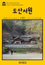 도서 이미지 - 캠퍼스투어068 경북 안동 도산서원 지식의 전당을 여행하는 히치하이커를 위한 안내서