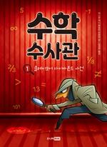 도서 이미지 - 수학 수사관 1권-클레이모어 다이아몬드 사건