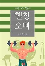 도서 이미지 - 헬창 오빠 : 한뼘 로맨스 컬렉션 159