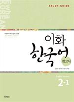 도서 이미지 - 이화 한국어 참고서 2-1 (영어판)