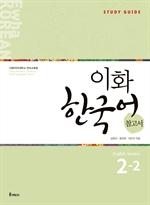 도서 이미지 - 이화 한국어 참고서 2-2 (영어판)