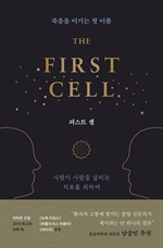 퍼스트 셀 THE FIRST CELL