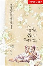 도서 이미지 - 나비도 호랑이도 봄이면 꽃비를 맞는다