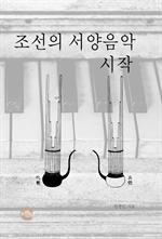 도서 이미지 - 조선의 서양음악 시작