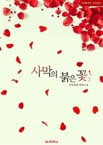 도서 이미지 - 사막의 붉은 꽃