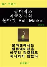 도서 이미지 - 골디락스 미국경제와 불마켓 Bull Market