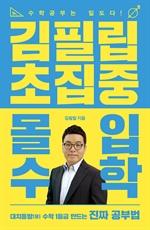 도서 이미지 - 김필립 초집중 몰입수학