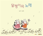 도서 이미지 - 달팽이의 노래