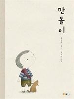 도서 이미지 - 만돌이
