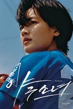 도서 이미지 - [오디오북] 야구소녀