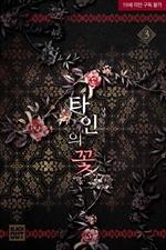 도서 이미지 - 타인의 꽃