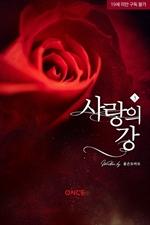 도서 이미지 - 사랑의 강(江)
