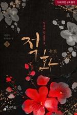 도서 이미지 - 적화(赤花) : 붉은 꽃