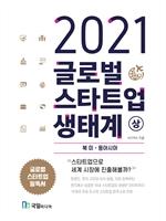 2021 글로벌 스타트업 생태계(상)