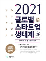 2021 글로벌 스타트업 생태계(하)