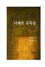 도서 이미지 - 나세찬 유묵집(흑백)