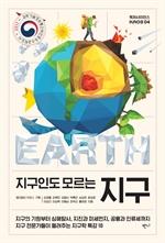 도서 이미지 - 지구인도 모르는 지구