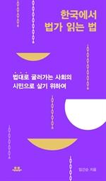 도서 이미지 - 한국에서 법가 읽는 법
