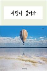 도서 이미지 - 바람이 불어와