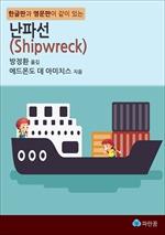 도서 이미지 - 난파선(Shipwreck)